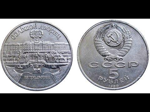 5 рублей, 1990 года, СССР, Большой Дворец, 5 Rubles, 1990