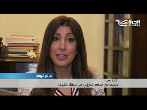 لبنان: المجتمع المدني يطلق لوائح انتخابية للمرة الأولى  - 19:21-2018 / 4 / 13