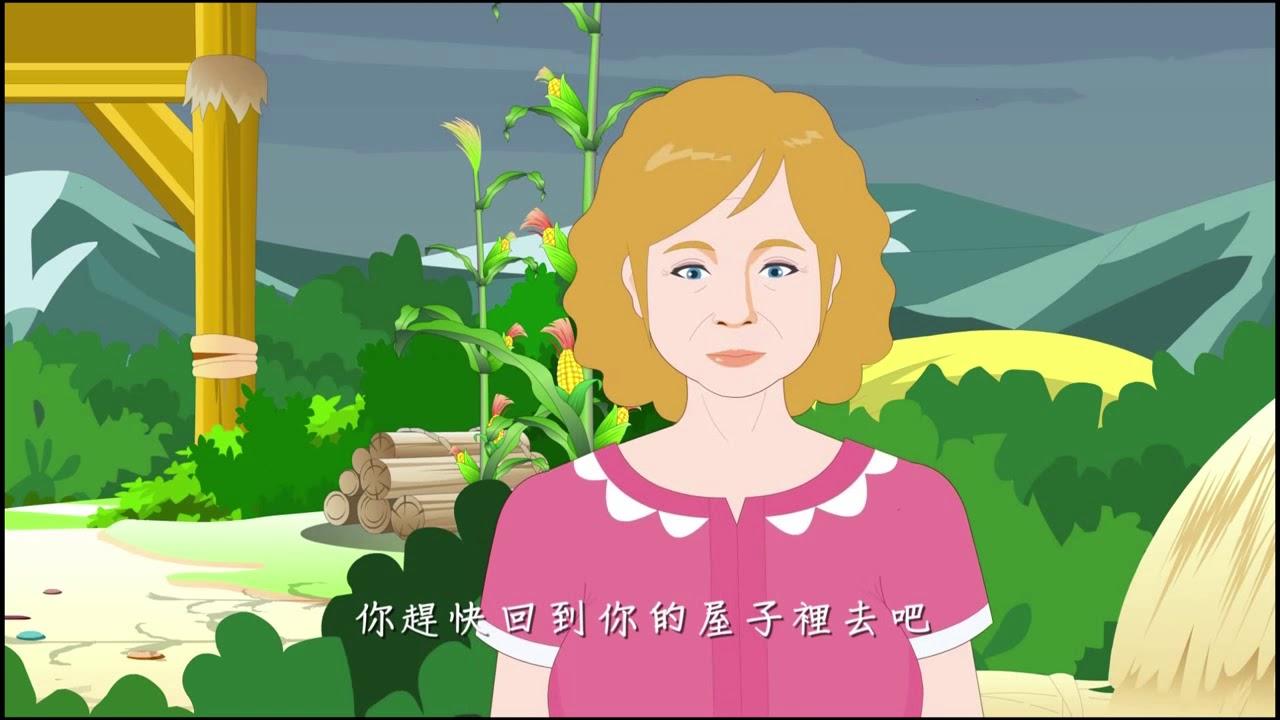 生命電視臺製作【愛護生命的故事】報恩的獨眼袋鼠【709】 - YouTube