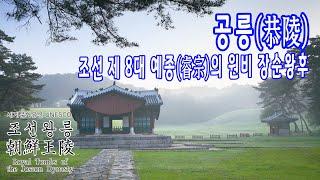 조선 8대 예종의 원비 장순왕후 / 세계문화유산 - 조…