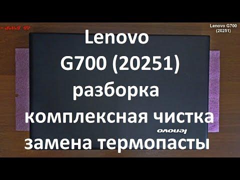 Lenovo G700 ( 20251 ) разборка , комплексная чистка , замена термопасты