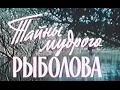 Секреты рыбалки. Советский фильм о рыбалке 1956г