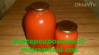 Томатный сок. Консервированный томатный сок. Tomato juice. Homemade tomato juice
