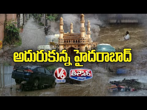 Hyderabad Floods: Roads Turns Into Rivers | V6 Teenmaat News