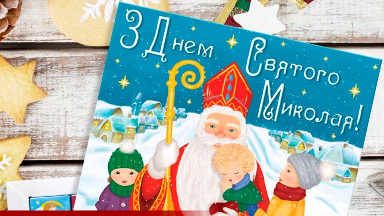 Білоцерківці про День святого Миколая
