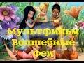 Мультик для детей волшебные феи веселая математика 2 серия   учимся считать с мудрым дубом