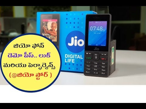 Jio Phone First Look | Hyderabad Review