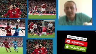 Ливерпуль Арсенал Кубок Английской Лиги Прогноз Футбол Обзор матча 30 10 2019