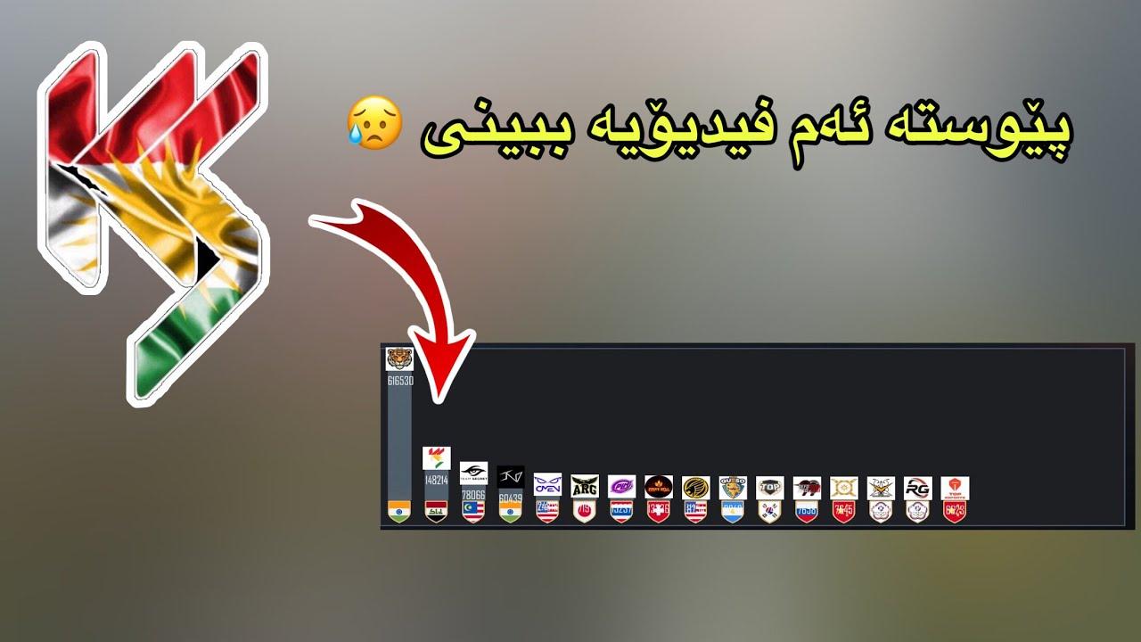 پێویسته لهسهر ههموومان دهنگ به Kurd squat بدهین له pubg mobile