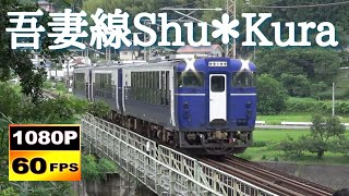 団体臨時列車 キハ40系 吾妻線Shu*Kura通過集 /Japanese Train Diesel Car KIHA40Series ShuKura Agatsuma Line