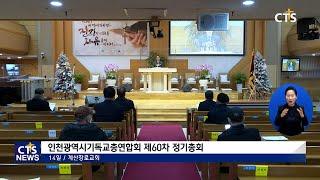 인천광역시기독교총연합회 정기총회(경인, 김수지) l C…