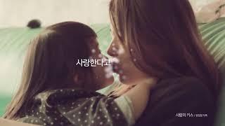 가족사랑의 날 홍보영상 안아주세요, 놀아주세요 편 - 성우 신경선 광고 녹음 샘플