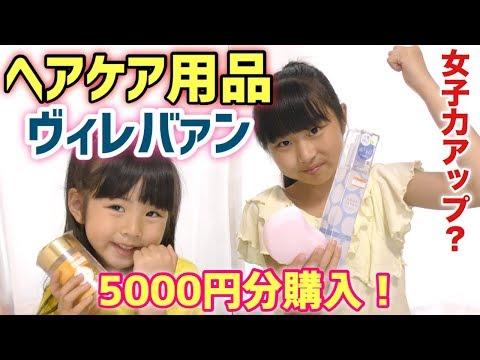 ヴィレッジヴァンガードで女子力アップ!まずはヘアケア用品5000円分購入してきた!