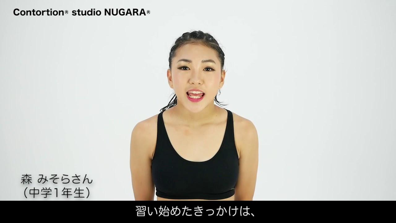 【PV】生徒インタビュー「コントーションの楽しいところは?」コントーションスタジオ・ノガラ / Contortion Studio Nugara