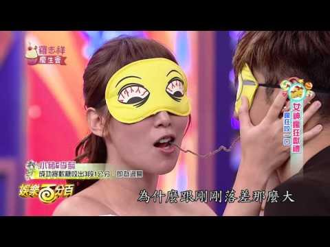 娛樂百分百2016.07.28(四) 羅志祥慶生會