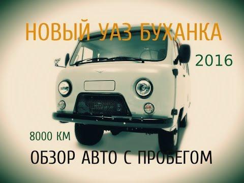 Модели УАЗ УАЗ Патриот, УАЗ Хантер, УАЗ Пикап, УАЗ