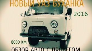 видео UAZ (Уаз) с пробегом (бу) по лучшей цене у официального дилера
