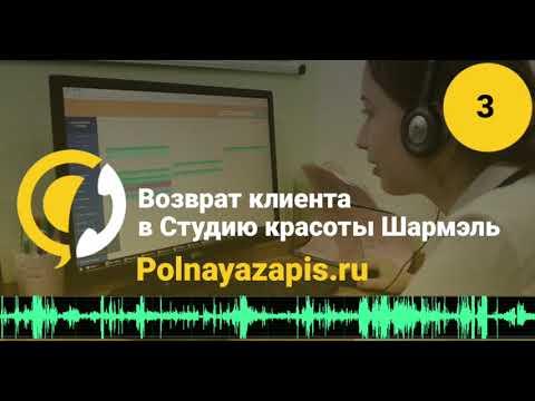 Администратор возвращает клиентов в салон красоты (Аудио) салон красоты Шармель Санкт-Петербург - 3