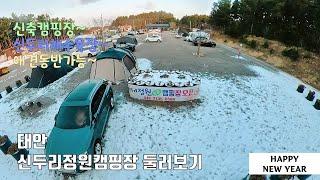 태안 신두리정원캠핑장 …