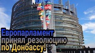 Европарламент принял резолюцию по Донбассу!