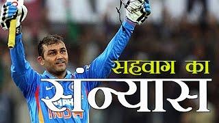 वीरेन्द्र सहवाग ने क्रिकेट से लिया संन्यास : Virender Sehwag retires from international cricket
