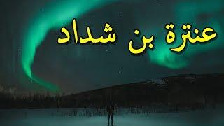معلقة عنترة بن شداد ( هل غادر الشعراء من متردم ) - بصوت محمد ماهر