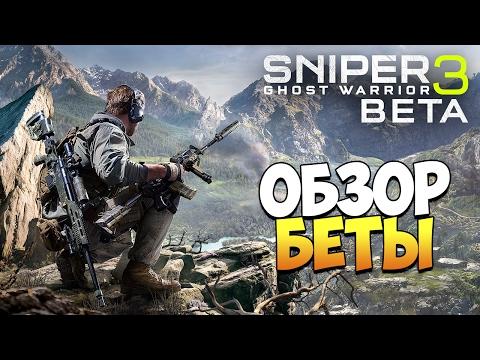 Обзор Sniper Ghost Warrior 3 Open Beta