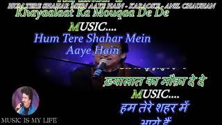 Hum Tere Shahar Mein - Karaoke With Scrolling Lyrics Eng. & हिंदी