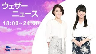 【LIVE】 最新地震・気象情報 ウェザーニュース SOLiVE24 (2018.3.26 18:00-24:00)