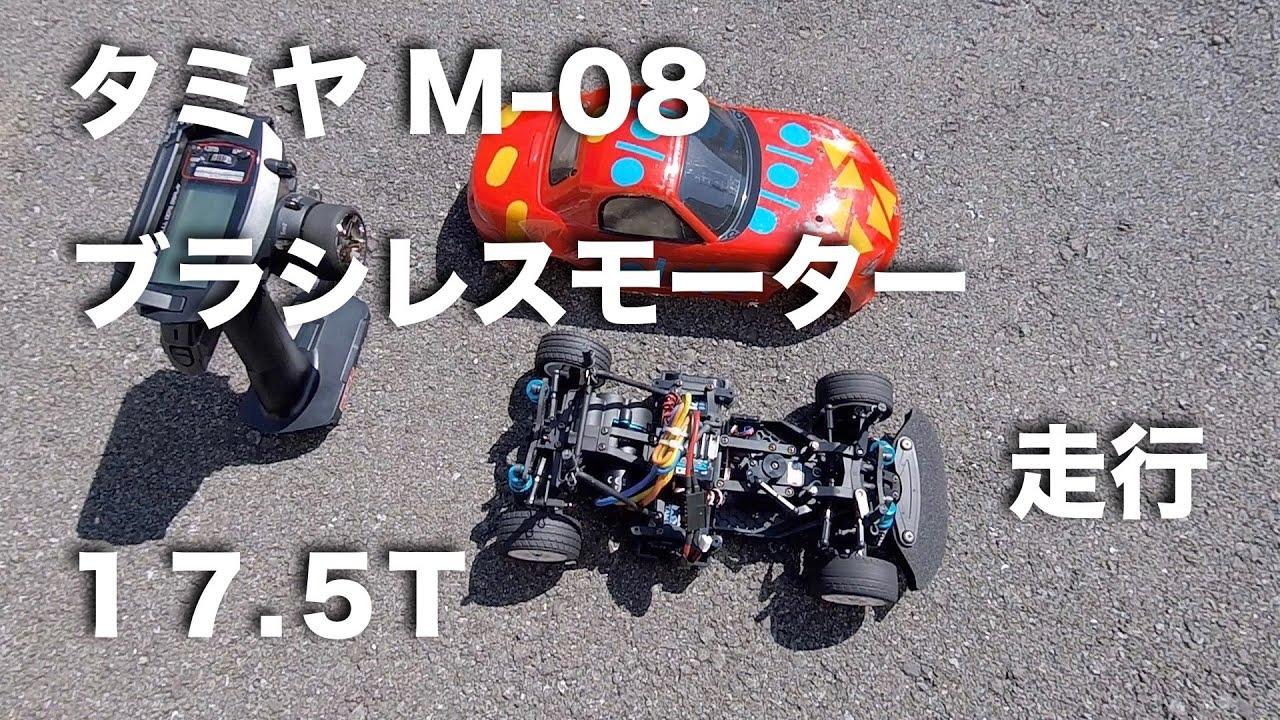 M08 タミヤ