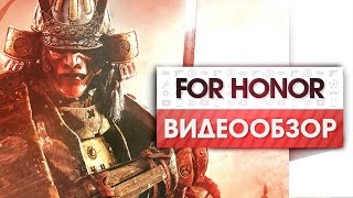 For Honor - Видео Обзор Сетевого Средневекового Рубилова!