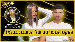 מי האקס המפורסם של כוכבת הרשת בכלא ותמונות בלעדיות של הזוגיות של עדי ביטי!!! ישראל בידור #27