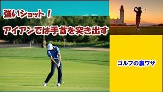 【ゴルフの裏ワザ】拳を下に向けよ ベンホーガンの教え  Golf Digest
