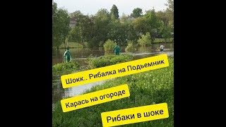 Рибалка  На Паук(подьемник) вода ушла з берегов в огороди Карась идет полним ходом....)