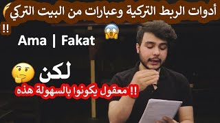 سهولة ربط العبارات في اللغة التركية   عبارات يومية من البيت التركي
