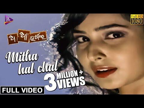 Halchal Mitha Halchal | Official Full...