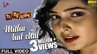 Halchal Mitha Halchal | Official Full | Ardhendu, Babli, Srijila | A Aa Harsei Odia Movie