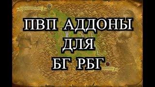 ПВП аддони World of Warcraft для БГ, РБГ