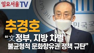 """추경호 """"文정부, 지방 차별 불균형적 문화향유…"""