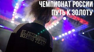 Чемпионат России по боксу среди женщин 2020 Путь к золоту Видеоблог