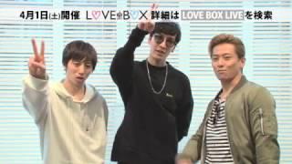 「w-inds.」からスペシャルコメント動画が到着! LOVE BOX当日への意気...