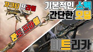 워프레임 신규 무기 소…