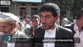 مصر العربية | وقفة احتجاجية بصنعاء تندد بقصف مركز للمكفوفين