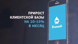 Сервис онлайн записи на автомойки FreeWash(http://www.free-wash.ru FreeWash - это сервис онлайн записи на автомойки через мобильное приложение! Приложение доступно..., 2014-10-17T11:31:52.000Z)