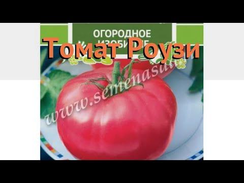 Томат обыкновенный Роузи (rouzi) 🌿 обыкновенный томат Роузи обзор: как сажать, семена томата Роузи