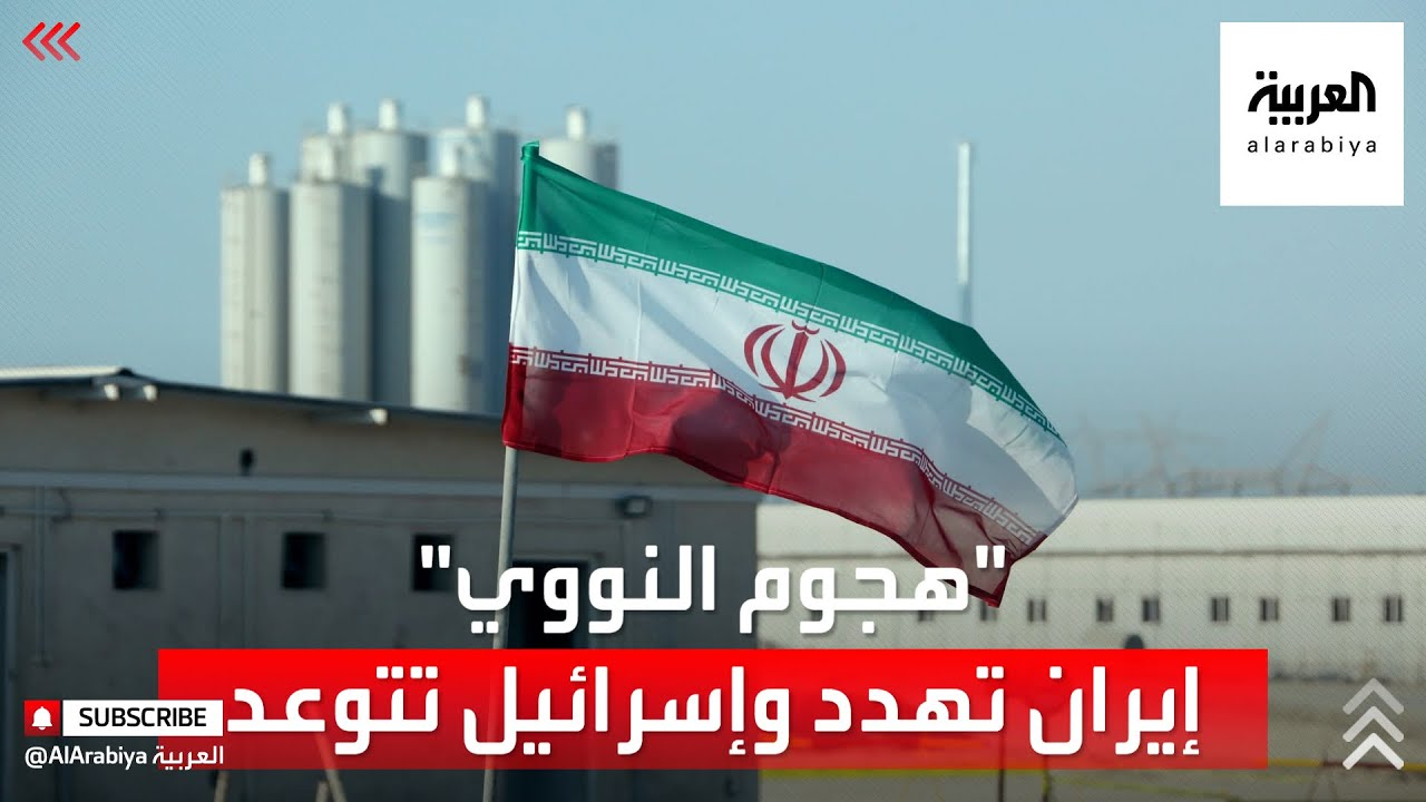 إيران تتهم إسرائيل بتنفيذ هجوم نطنز.. وتل أبيب تتوعد بالمزيد