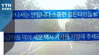 """구급차 방해 택시기사 처벌은?...""""살인죄 적용도 가능"""" / YTN"""