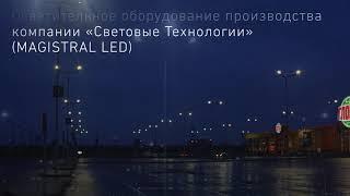 видео Освещение гипермаркетов