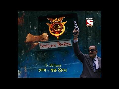 CID (Bengali) | 1st to 30th June | 8pm