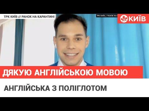 Телеканал Київ: Як правильно висловити подяку англійською